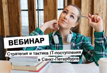 Стратегия и тактика IT-поступления в Санкт-Петербурге